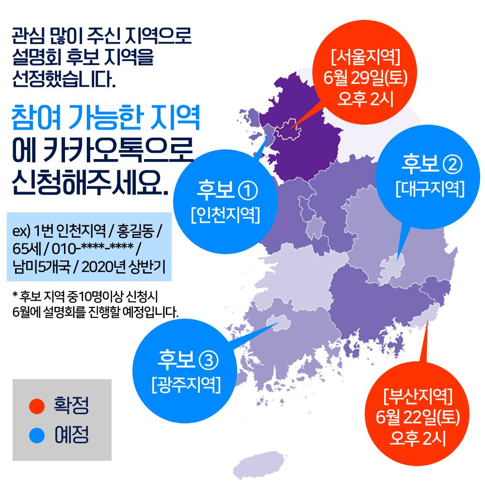 6월설명회_02_지역별설명회(수정).jpg