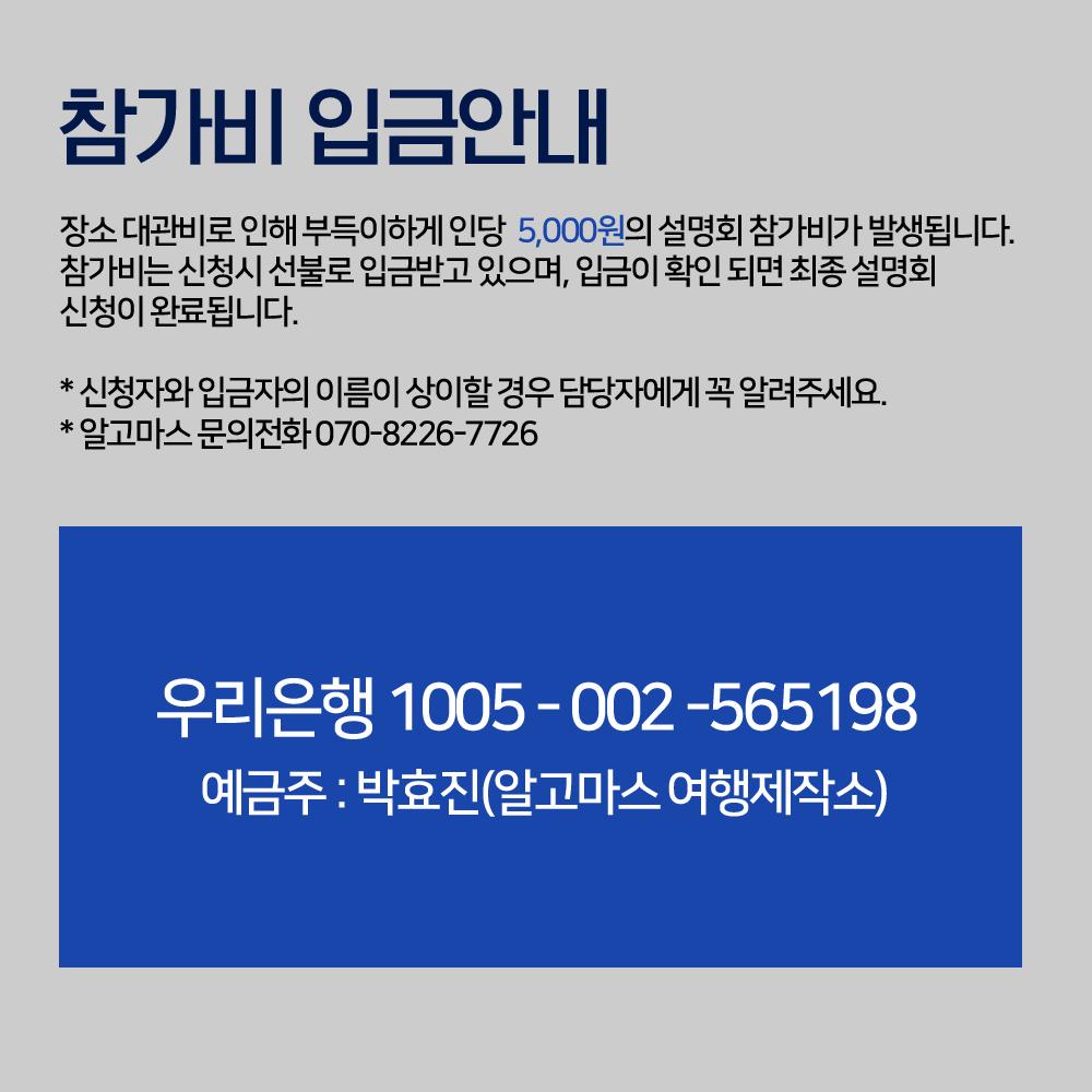 6월설명회_05_참가비입금.jpg