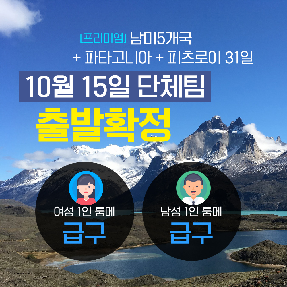 1015남미5개국_01.jpg