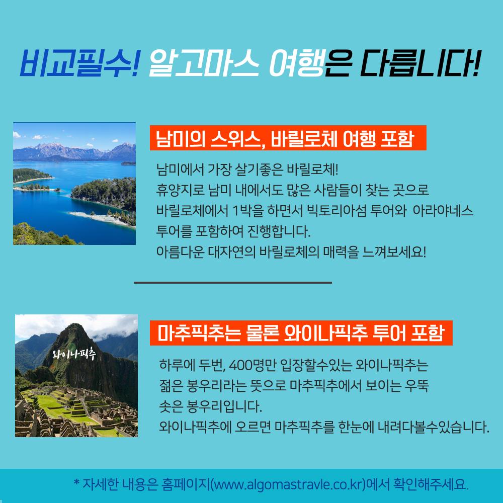 출발확정_남미5개국31_06(최종).jpg