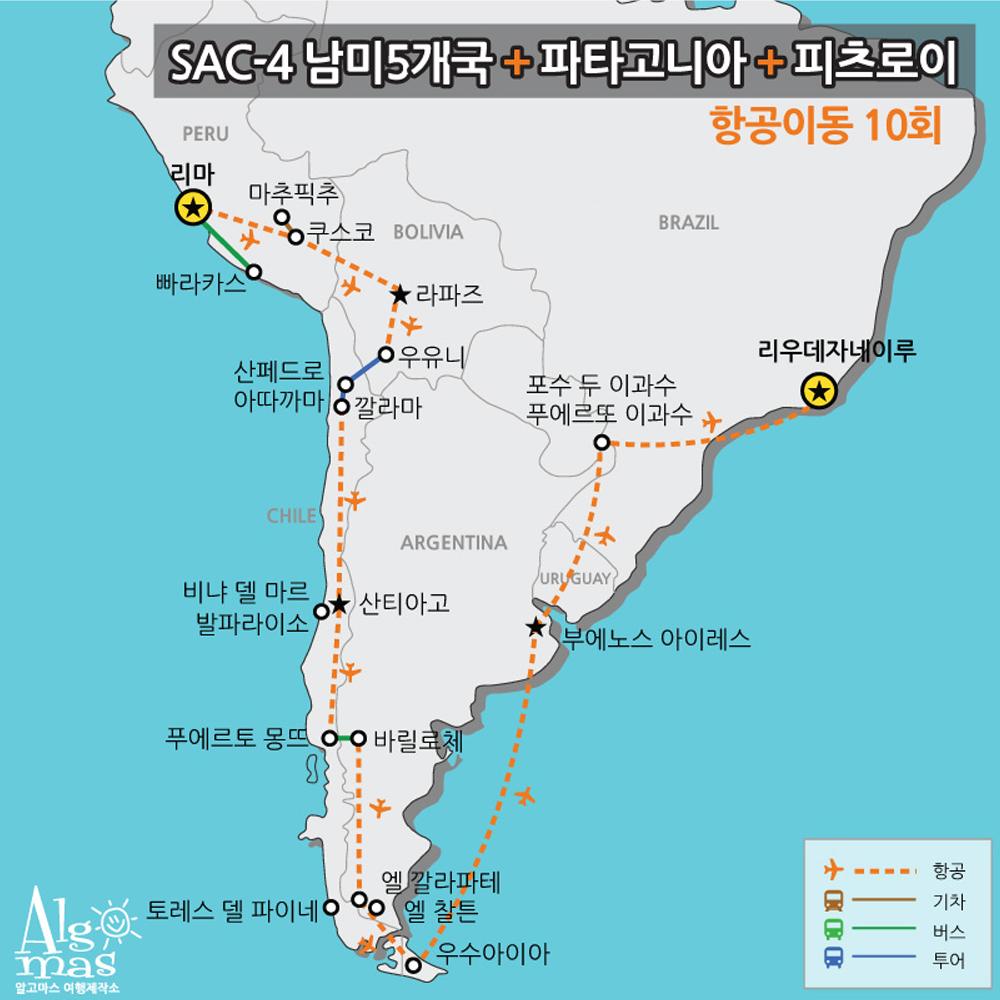 1015남미5개국_02.jpg