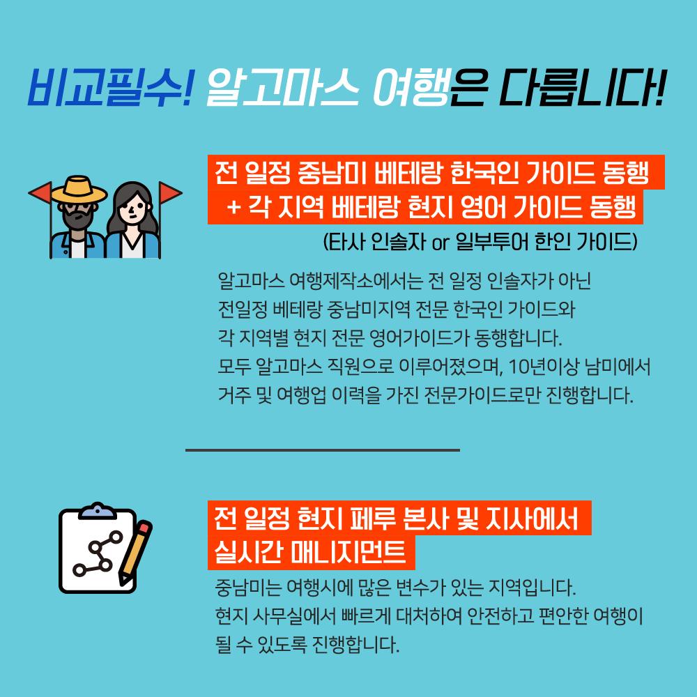 출발확정_남미5개국31_03(최종).jpg