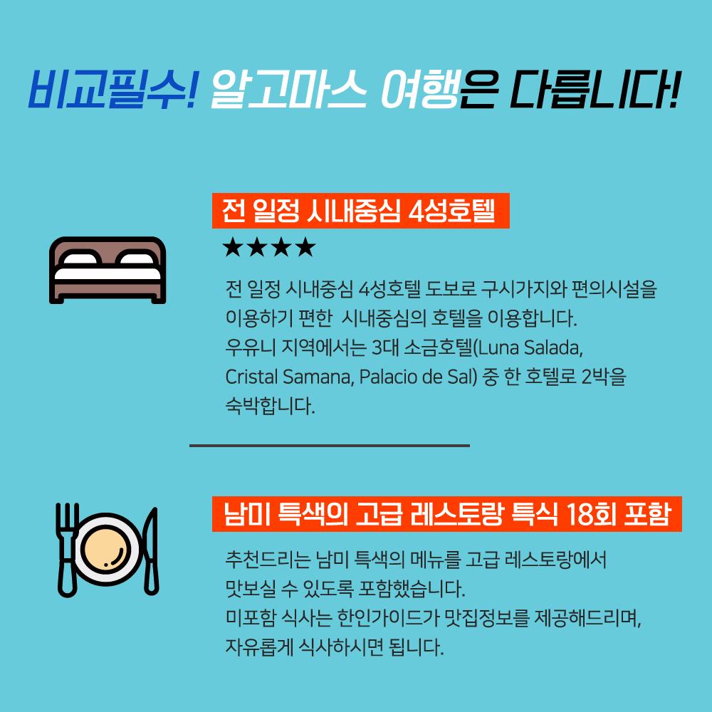 출발확정_남미5개국31_05(최종).jpg