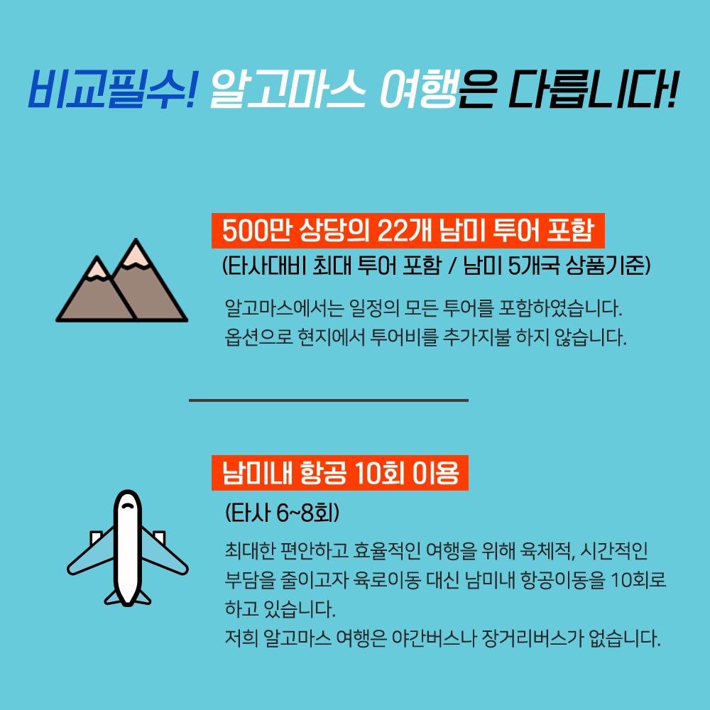 출발확정_남미5개국31_04(최종).jpg