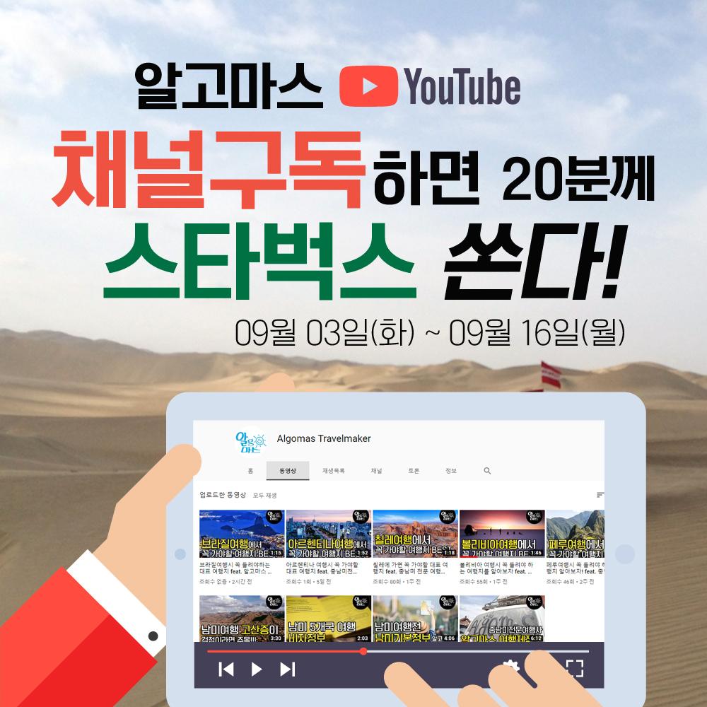 01_유튜브이벤트01.jpg