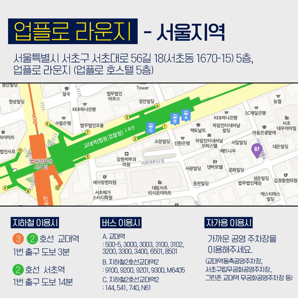 10월설명회_05_서울지역장소.jpg